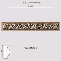 D1030-G Молдинг из дюрополимера