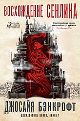 Книга Вавилонські книги. Сходження Сенлина. Книга 1. Автор - Джосайе Бенкрофт (Абетка)