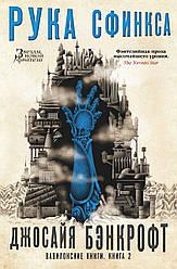 Книга Вавилонські книги. Рука Сфінкса. Книга 2. Автор - Джосайе Бенкрофт (Абетка)