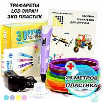 Детская 3D Ручка для детей рисования с таблом Pen 2  29 метров пластика с Трафаретами LED дисплей, фото 1