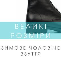 Зимняя обувь мужская больших размеров