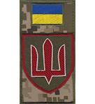 Шеврон заглушка на липучці Міністерство оборони України