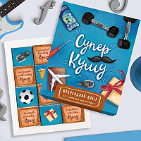 """Шоколадный набор """" Супер Куму"""" 60г - Подарок для кума - Подарок крестному - Подарок любимому куму"""