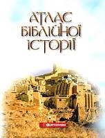 Атлас біблійної історії Collins ВМД 874455,061210