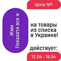 Лучшие цены в Украине! 12.04 - 18.04
