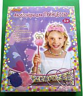 Аксессуары для принцессы