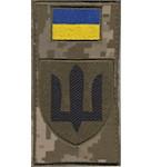 Шеврон-заглушка на липучці Інженерні, радіотехнічні війська і війська зв'язку