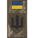 Шеврон-заглушка на липучці Інженерні, радіотехнічні війська і війська зв'язку, фото 2
