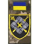 Шеврон-заглушка на липучці Командування сил підтримки генштабу (кольоровий)