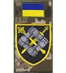 Шеврон-заглушка на липучці Командування сил підтримки генштабу (кольоровий), фото 2
