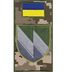 Шеврон-заглушка на липучці 8 окремий полк зв'язку
