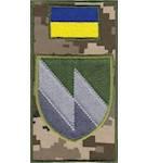 Шеврон-заглушка на липучке 8 окремий полк зв'язку, фото 2