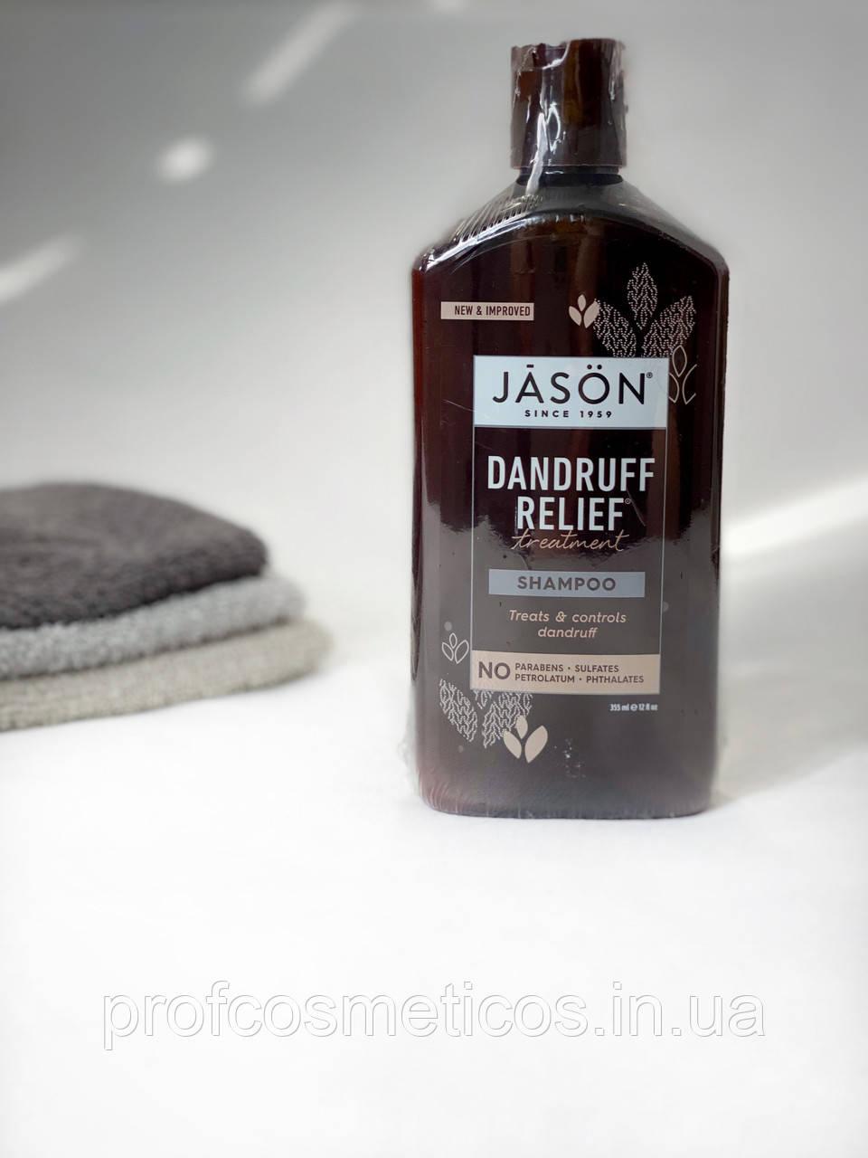 Jason Natural, Лікувально - профілактичний шампунь Dandruff Relief, 355 мл