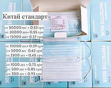 ОРИГИНАЛЬНЫЕ медицинские маски трехслойные с фильтром мельтблаун, фиксатором Китай/Украина