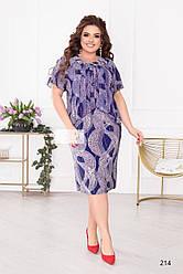 Синее Платье батал из французского трикотажа с шифоновой баской . Размеры с 54 по 62