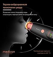 Вакуумний очищувач шкіри і досі MEDICA+ SkinCleaner 9.0 BL, фото 4
