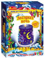 Звездная ночь. Набор для творчества - создание новогодней свечи
