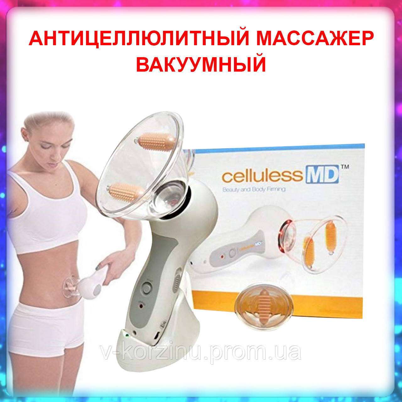 Массажер лента антицеллюлитный спортивная бутылка для воды детская купить
