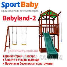 Детский игровой комплекс Babyland-2 (Sportbaby ТМ), игровая площадка, качели, горка, песочница, домик