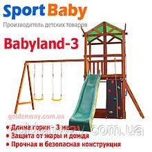 Детский игровой комплекс Babyland-3 (Sportbaby ТМ), игровая площадка, качели, горка, песочница, домик