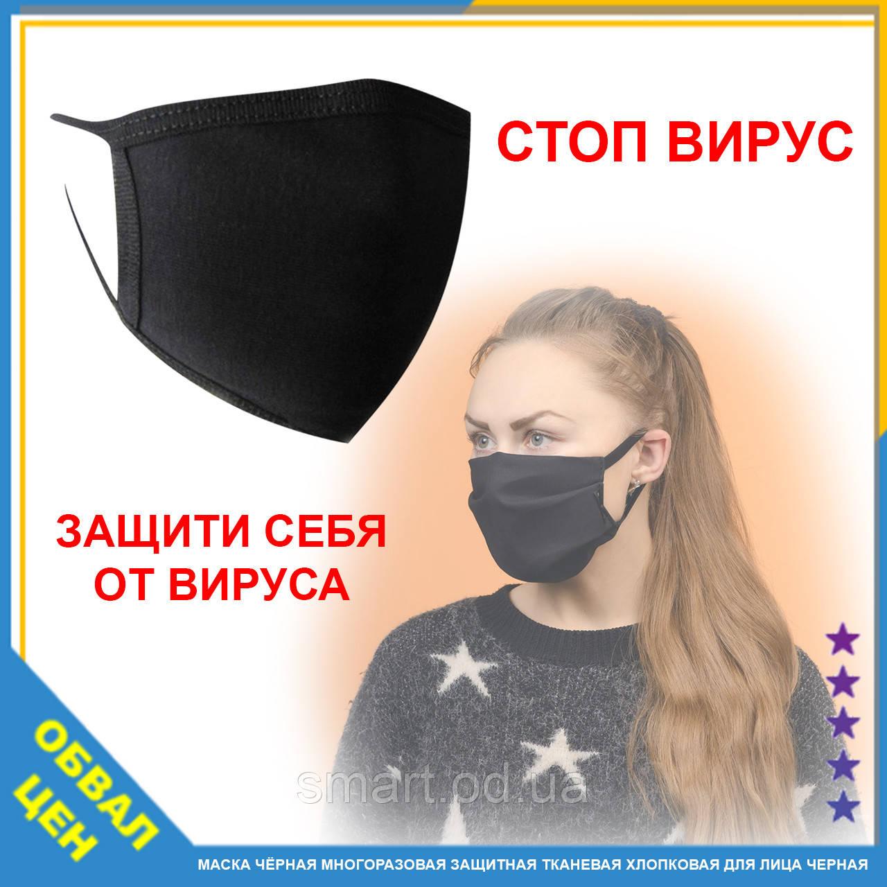 Маска чёрная многоразовая защитная тканевая хлопковая для лица черная black mask противовирусная FFP-2 FFP 2