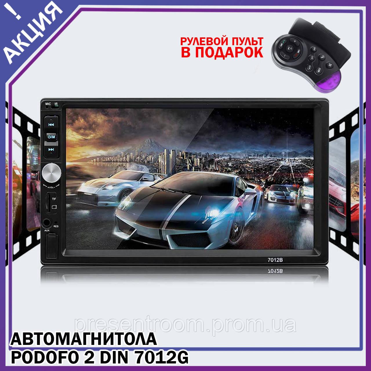 """Автомагнитола Podofo 2 din 7012B мультимедийный плеер 7 """"HD сенсорный экран, AV-In, стерео 5MP Bluetooth"""