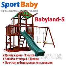 Детский игровой комплекс Babyland-5 (Sportbaby ТМ), игровая площадка, качели, горка, песочница, домик