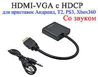 Конвертер - Адаптер переходник HDMI - VGA с Аудио AUX с Чипом для приставок Т2, PS3 XBox360, видеокарт