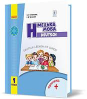 1 клас. Німецька мова Deutsch lernen ist super. Підручник з аудіосупроводом. Сотнікова С.І., Гоголєва Г.В.,