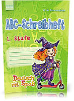1 клас. Німецька мова Deutsch mit Spass Прописи ABC~Schreibheft 1 Stufe /Відьмочка Бєлозьорова О.М., Ранок