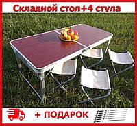 Крепкий алюминиевый стол со стульями для пикника + набор шампуров в подарок