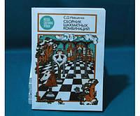 Збірник шахових комбінацій. 2-е видання Іващенко С.