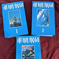 Агни-йога в трёх томах (идеальное состояние)