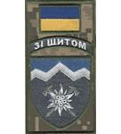 """Шеврон-заглушка на липучці 10 окрема гірсько-штурмова бригада """"Зі щитом"""" (кольоровий)"""