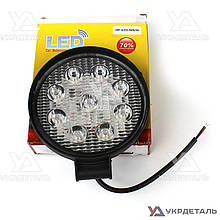 Светодиодная фара LED (ЛЕД) круглая 27W, 9 ламп, узкий луч 10/30V 6000K алюминий | VTR