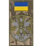 Шеврон-заглушка на липучке 831 бригада тактической авиации