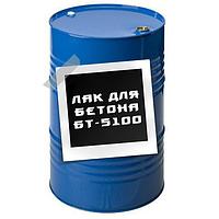 Лак для бетона БТ-5100
