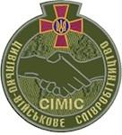 Шеврон Цивільно-військове співробітництво (ЗСУ)