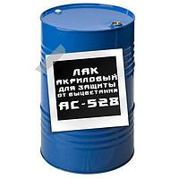 Лак акриловый для защиты от выцветания АС-528