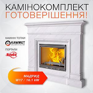 Комплект: Топка KAWMET W17 (16.1 kW) EKO  с порталом Мадрид (Браво) из натурального мрамора Botticino