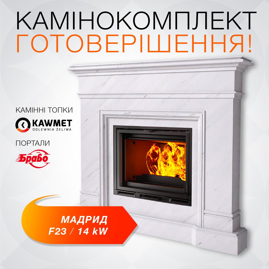 Комплект: Чугунная топка KAWMET Premium F23 (14kW) с порталом Мадрид (Браво) из мрамора Botticino