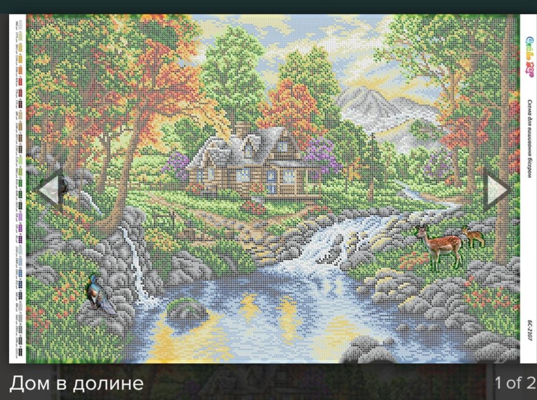 БС 2107. Схема для вишивки бісером Будинок в долині