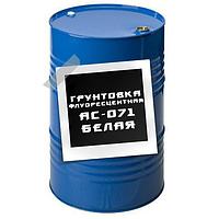 Грунтовка флуоресцентная АС-071 белая