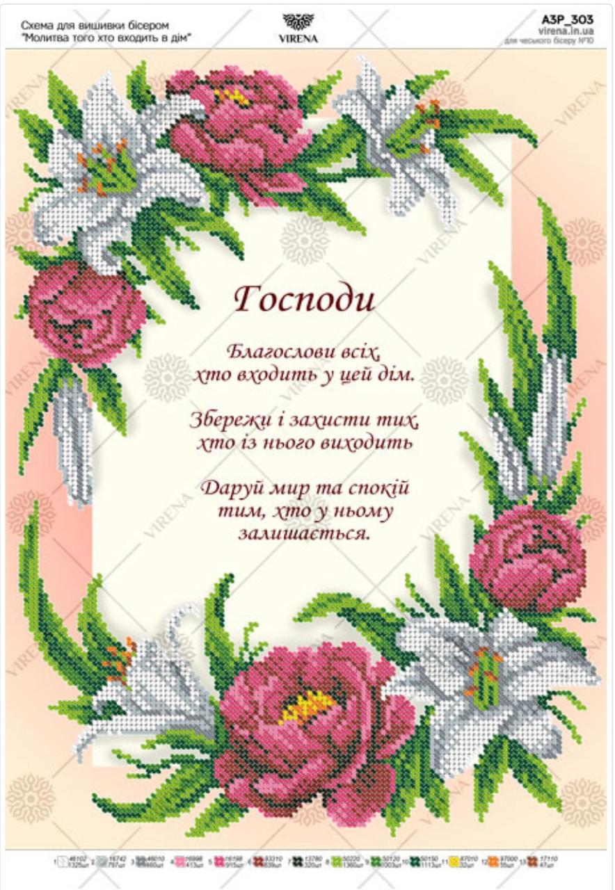 А3Р_303. Схема для вишивки бісером Молитава в дім .