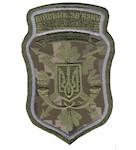 Шеврон Війська зв'язку України