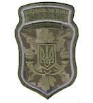 Шеврон Війська зв'язку України, фото 2