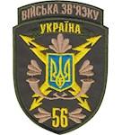 Шеврон Війська зв'язку 56 ОПЗ