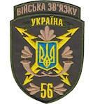 Шеврон Війська зв'язку 56 ОПЗ, фото 2