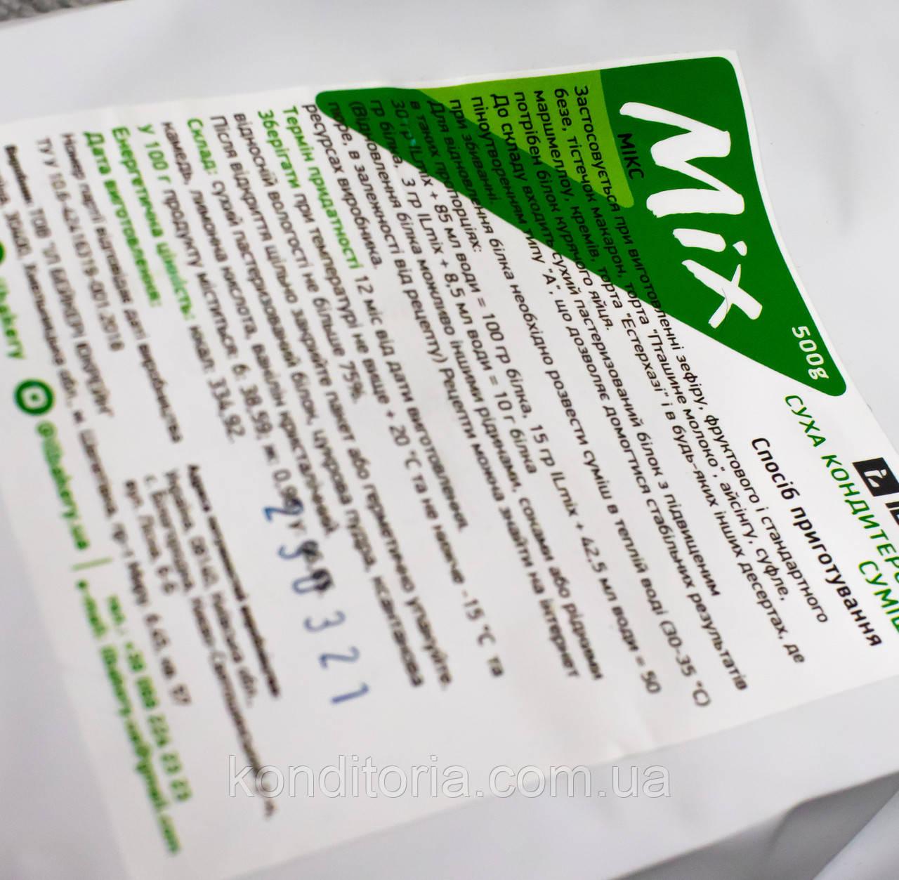 Mix - суміш на основі альбуміну 500г.