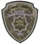 Шеврон Перший навчальний центр МО Служба пожежної безпеки